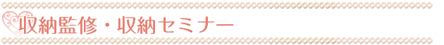 title_kanshu_line4