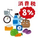 syouhizei_8percent2