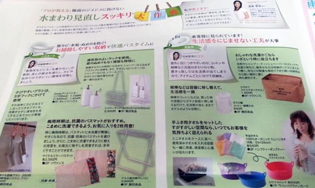mitsui_chirashi