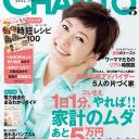 CHANTO_201605_top