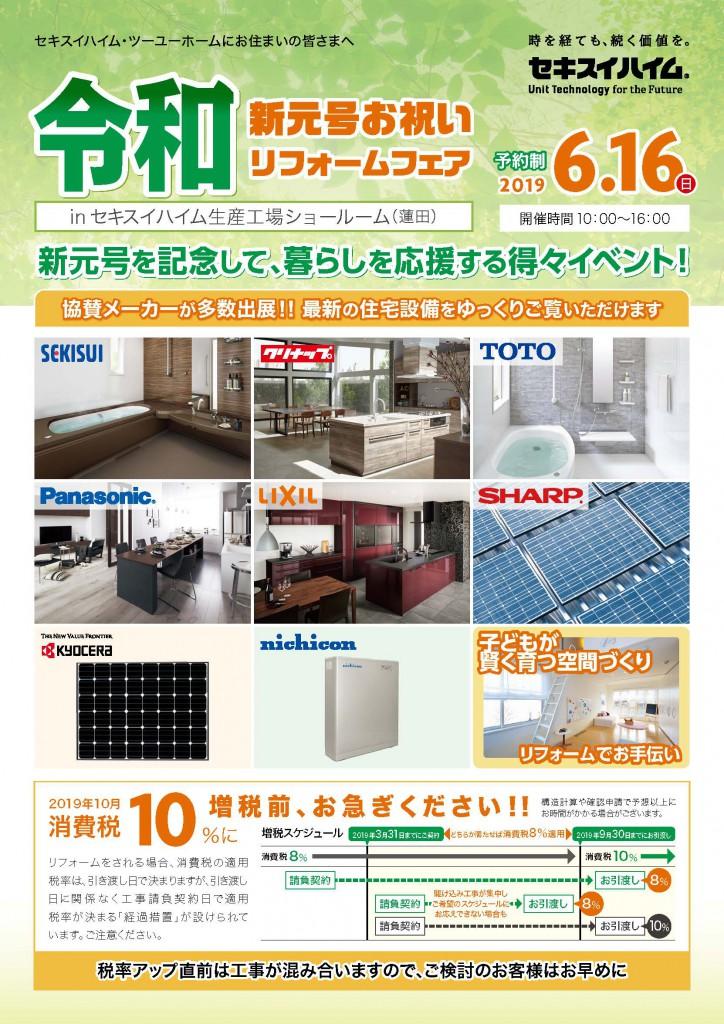 【完成】2019_6月イベント告知チラシ_ページ_1