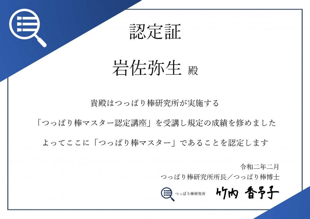 つっぱり棒マスター認定証202002_岩佐弥生殿