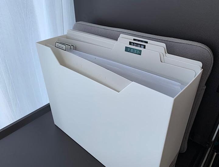 ファイルボックス収納
